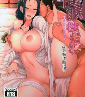 催眠性指導4 妊娠体験指導【50on!(愛上陸)】(オリジナル)