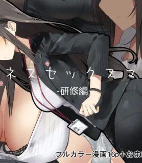 ビジネスセックスマナー研修編【東京プロミネンストマト】(オリジナル)